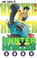 HUNTER×HUNTER 3巻