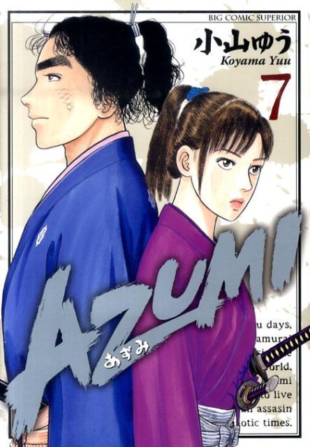 AZUMI-あずみー(7)