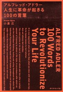マダム・ホーのおすすめ書籍:アルフレッド・アドラー人生に革命が起きる100の言葉