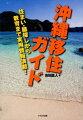沖縄移住ガイド