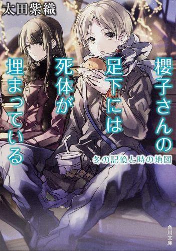 櫻子さんの足下には死体が埋まっている(冬の記憶と時の地図)画像