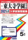 東大寺学園中学校(2021年春受験用) (奈良県国立・公立・