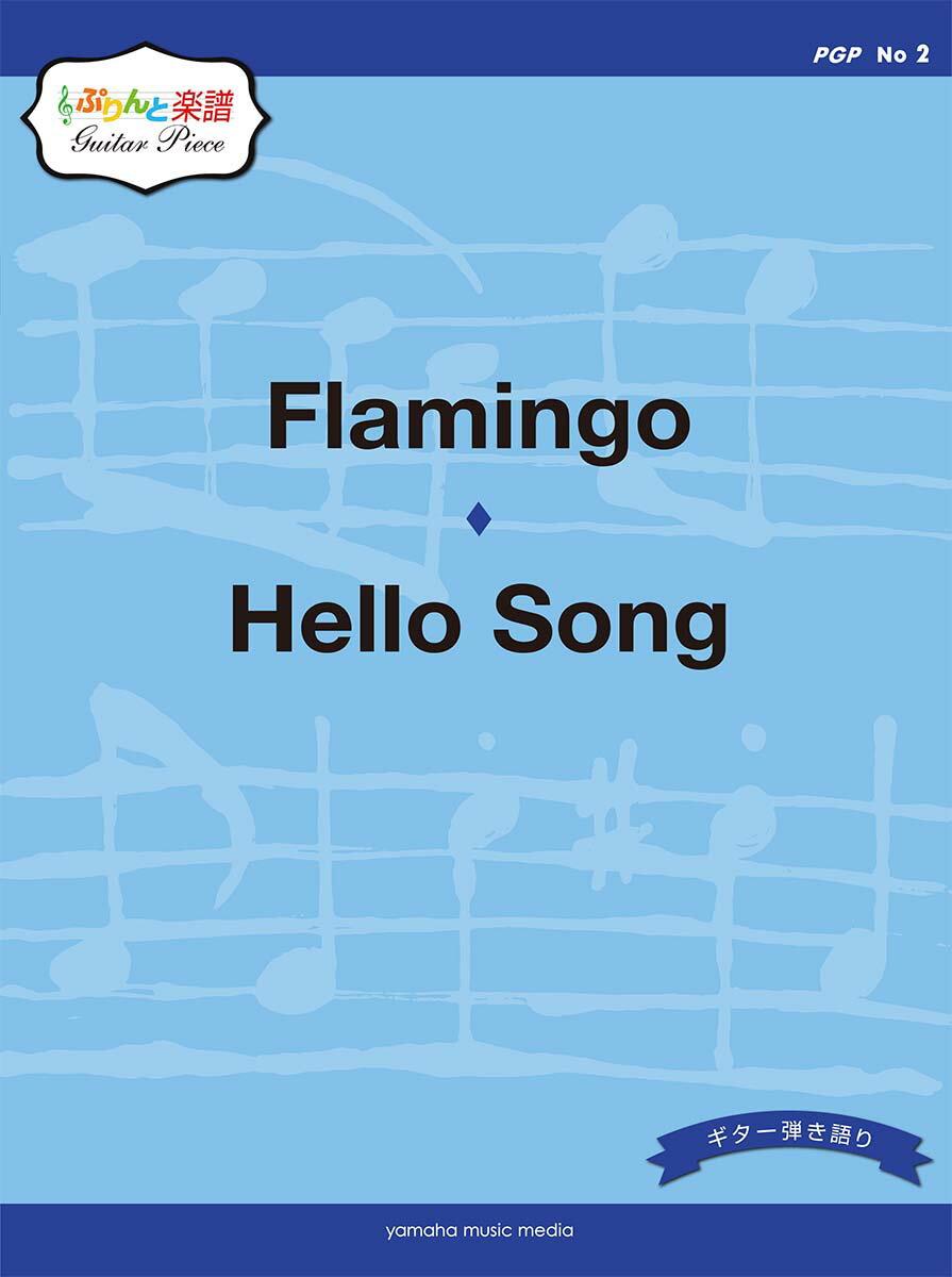 ぷりんと楽譜ギターピース(PGP) No.2 Flamingo/Hello Song画像