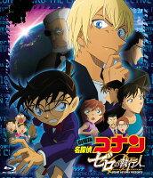 劇場版『名探偵コナン ゼロの執行人』 豪華盤【Blu-ray】