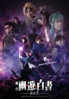 舞台「幽☆遊☆白書」其の弐【Blu-ray】