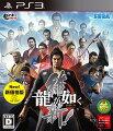 龍が如く 維新!新価格版 PS3版の画像