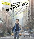さよなら、僕のマンハッタン【Blu-ray】 [ カラム・ターナー ]...