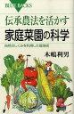 伝承農法を活かす家庭菜園の科学 (ブルーバックス) [ 木嶋
