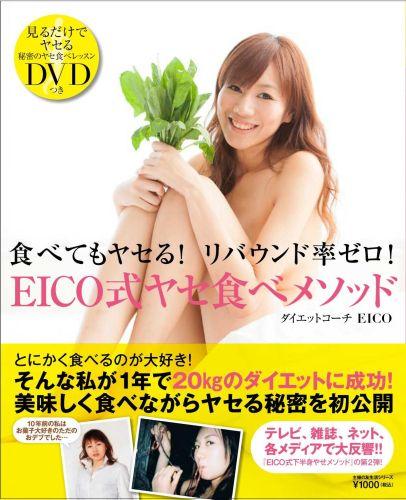 EICO式ヤセ食べメソッド 食べてもヤセる!