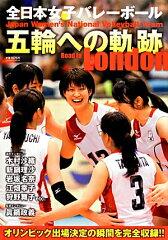 【送料無料】全日本女子バレーボール五輪への軌跡 [ 浦川一憲 ]