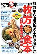 【送料無料】ぴあ枚方食本(2014→2015)