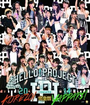 Hello!Project 2014 SUMMER 〜KOREZO!・YAPPARI!〜完全版【Blu-ray】 [ Hello! Project ]