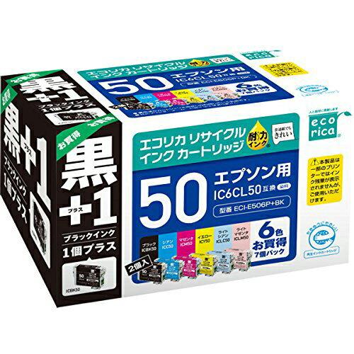 IC6CL50インク6色セット+ブラック