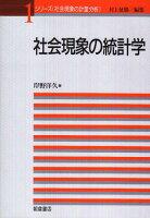 【謝恩価格本】社会現象の統計学