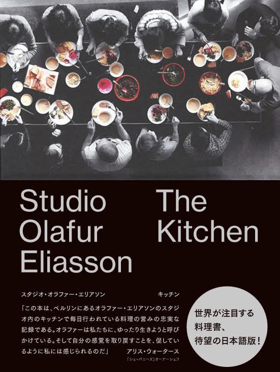 スタジオ・オラファー・エリアソン キッチン Studio Olafur Eliasson The Kitchen画像
