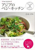 【バーゲン本】アジアのベジ・キッチン