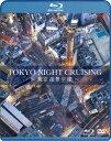 TOKYO NIGHT CRUSING〜東京夜景空撮〜【Blu-ray】 [ Masaki Hani(羽仁正樹) ]
