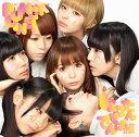 PUNCH LINE! (初回限定盤 CD+DVD)