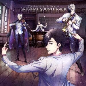 TVアニメ「Caligula-カリギュラー」ORIGINAL SOUNDTRACK画像