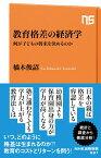 教育格差の経済学 何が子どもの将来を決めるのか (NHK出版新書 631 631) [ 橘木 俊詔 ]