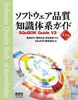ソフトウェア品質知識体系ガイド(第3版)