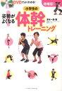 姿勢がよくなる!小学生の体幹トレーニング増補版! DVDでよくわかる! [ 澤木一貴 ]
