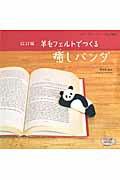 羊毛フェルトでつくる癒しパンダ改訂版