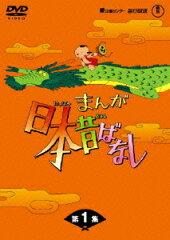 【送料無料】まんが日本昔ばなし DVD-BOX 第1集