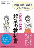 女性のための「起業の教科書」