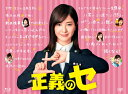 「正義のセ」Blu-ray BOX【Blu-ray】 [ 吉高由里子 ]