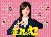 「正義のセ」Blu-ray BOX【Blu-ray】