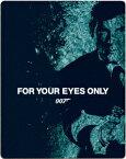 〔スチールブック仕様〕ユア・アイズ・オンリー〔800セット数量限定生産〕 【Blu-ray】 [ ロジャー・ムーア ]