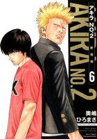 アキラNo.2 新装版 6巻