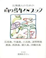 北海道人のための南の島ガイドブックの詳細を見る