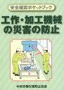 工作・加工機械の災害の防止 (安...