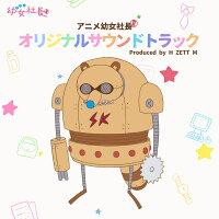 アニメ「幼女社長」オリジナルサウンドトラック