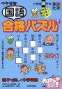 中学受験国語合格パズル(1) 小学校高学年 [ 合格パズル研...