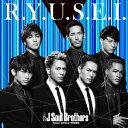 最新カラオケランキング人気曲 三代目 J Soul Brothersの「R. Y. U. S. E. I.」を収録したCDのジャケット写真。
