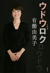 NHK理事になるまでは弱みを握られてはダメ!有働由美子が結婚間近と言われた5歳歳下の恋人と偽装破局した理由