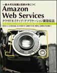 Amazon Web Servicesクラウドネイティブ・アプリケーション開発技 一番大切な知識と技術が身につく (Informatics&IDEA) [ NRIネットコム株式会社 ]