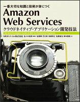 Amazon Web Servicesクラウドネイティブ・アプリケーション開発技