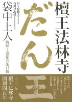 【バーゲン本】檀王法林寺袋中上人ー琉球と京都の架け橋