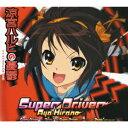 Super Driver [ 平野綾 ]