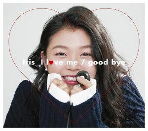 I love me/good bye (初回限定盤) [ Iris ]