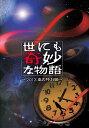 【送料無料】【新作ポイント3倍】世にも奇妙な物語 〜2013春の特別編〜 [ タモリ ]