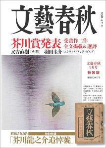 【楽天ブックスならいつでも送料無料】◆特装版文藝春秋9月