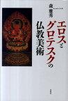 エロスとグロテスクの仏教美術 [ 森雅秀 ]