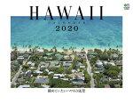眺めていたいハワイの風景カレンダー 壁掛け(2020)