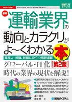 図解入門業界研究 最新運輸業界の動向とカラクリがよ〜くわかる本[第2版]