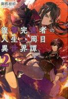 復讐完遂者の人生二周目異世界譚(2)